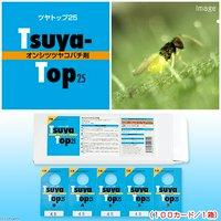 天敵製剤 ツヤトップ25 オンシツツヤコバチ剤(100カード/1箱)オンシツコナジラミ駆除 別途送料