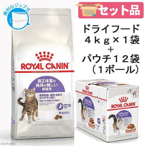 ロイヤルカナン 適正体重を維持したい成猫セット ドライ4kg×1袋 + パウチ85g×12袋 白マットおまけ付き