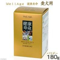 WellAge 健康寿命 愛犬用 180g 犬 サプリメント