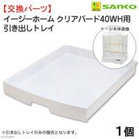 三晃商会 SANKO イージーホーム クリアバード40WH用 引き出しトレイ 交換パーツ