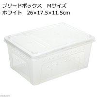 ブリードボックス Mサイズ ホワイト 26×17.5×11.5cm