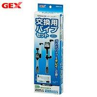 GEX 交換用パイプセットGD グランデ600 デュアルクリーン用