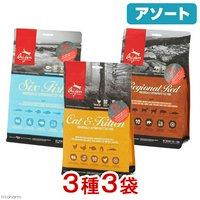 オリジン 3種お試しセット(キャット&キトゥン、6フィッシュ、レジオナルレッド) 340g各1袋 正規品