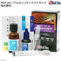 MCP pH/アルカリニティテストキット(海水用) KH 検査 レッドシー