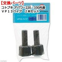 コトブキ工芸 kotobuki コアパワー220330共通 VP13パイプ 2本セット 交換パーツ