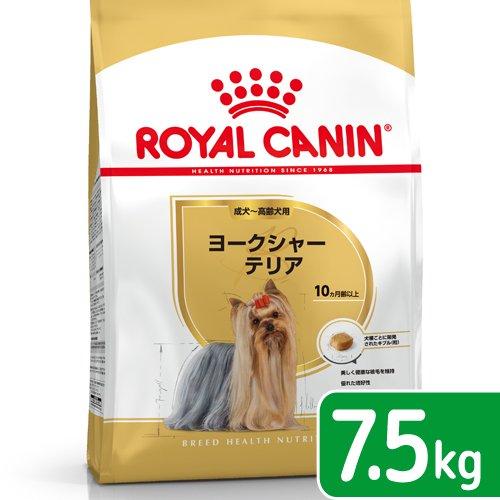 ロイヤルカナン ヨークシャーテリア 成犬・高齢犬用 7.5kg ジップ無し 沖縄別途送料
