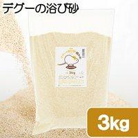 国産 デグーの浴び砂 細かめ 3kg ゼオライトサンド 消臭