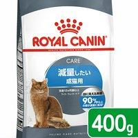 ロイヤルカナン 猫 ライト ウェイト ケア 肥満気味の成猫用 生後12ヵ月齢以上 400g ジップ無し(キャットフード ドライ)