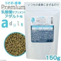 国産 うさぎの食事プレミアム 乳酸菌サプリメント アダルト用 150g