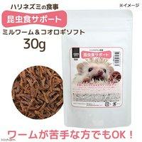 ハリネズミの食事 昆虫食サポート ミルワーム&コオロギソフト 30g おやつ
