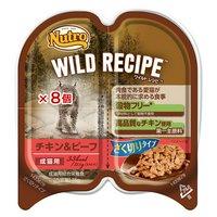 ニュートロ キャット ワイルド レシピ 成猫用 チキン&ビーフ ざく切りタイプ 75g トレイ 8個入り