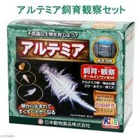 日本動物薬品 ニチドウ アルテミア飼育観察セット
