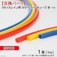 クロノスレイン用 カラーハードチューブ 赤 1m ハードチューブ