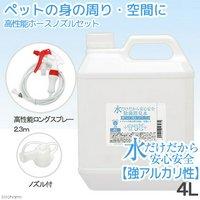 水だけだから安心安全 除菌消臭水 強アルカリ水 ペットの身の周り用品空間用 4L 高性能ホースノズルセット