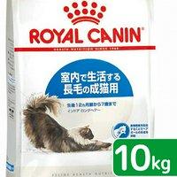 ロイヤルカナン 猫 インドア ロングヘアー 成猫用 10kg 3182550739429   ジップ無し