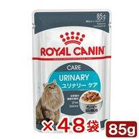 ロイヤルカナン 猫 ユリナリーケア 85g 1箱48袋 9003579000366