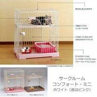 サークルームコンフォートミニHi ホワイト 猫 猫用 ゲージ ケージ(67×50.6×74.4cm)