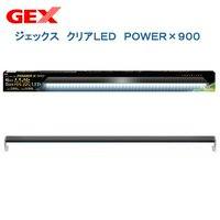 GEX クリアLED POWER X 900 90cm水槽用照明 ライト 熱帯魚 水草  アクアリウムライト