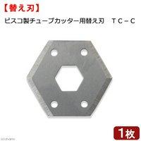 ピスコ製チューブカッター用替え刃 TC-C