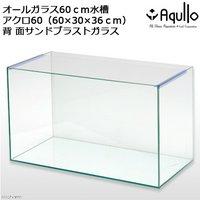 バックプリント SANDBLAST アクロ60N(60×30×36cm) 60cm水槽(単体) Aqullo