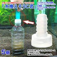 水換えそうじ君 (水換え・底床掃除・油膜取り用アダプター ペットボトル用) 5個