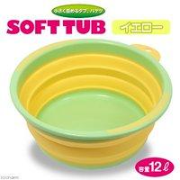 SOFT TUB ソフトタブ 12L イエロー 日用品 バケツ