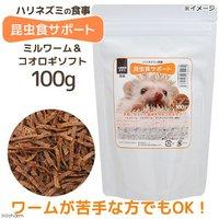 ハリネズミの食事 昆虫食サポート ミルワーム&コオロギソフト 100g おやつ