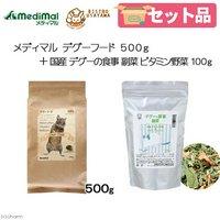 メディマル デグーフード 500g+国産 デグーの食事 副菜 ビタミン野菜 100g