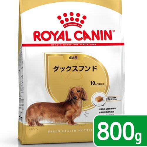 ロイヤルカナン ダックスフンド 成犬用 800g 3182550788083 ジップ付