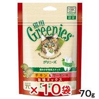 グリニーズ 猫用 チキン味&サーモン味 旨味ミックス 70g 正規品 10袋入