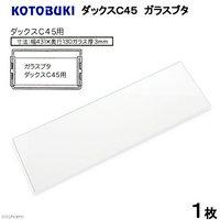 コトブキ工芸 kotobuki ダックスC45 ガラスブタ