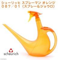 scheurich シューリッヒ スプレーマン オレンジ 087/01(スプレー&ジョウロ)