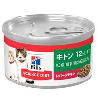 ヒルズ サイエンスダイエット キャットフード ウェット キトン 12ヶ月まで 子猫用レバー&チキン缶詰 健やかな成長をサポート 82g