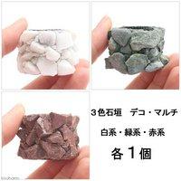 3色石垣 デコマルチ(各1個) ライフマルチ ~水辺工房~ 水槽用オブジェ アクアリウム用品
