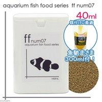 aquarium fish food series 「ff num07」粒径1.3mm 海水魚用フード 40mL +魚馳走さま300ml