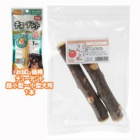 長野県小布施産 りんごの木 犬用 2本入 + ハーツ チューデント 超小型~小型犬用 1本