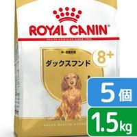 ロイヤルカナン ダックスフンド 中高齢犬用 1.5kg×5袋  ジップ付