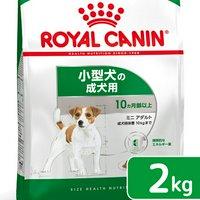 ロイヤルカナン ミニ アダルト 成犬用 2kg 3182550402170 ジップ付