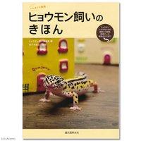 ヒョウモン飼いのきほん 書籍 爬虫類