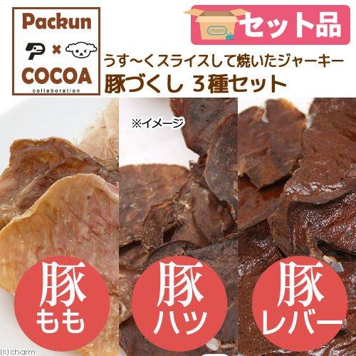 お買い得3種 国産 うす〜くスライスして焼いたジャーキー 豚づくしセット(もも・ハツ・レバー) 犬猫用 PackunxCOCOA