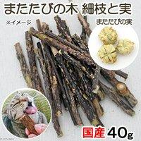 国産 またたびの木細枝(40g)と実 虫えい果 (3~4個) 猫用おもちゃ 無添加 無着色