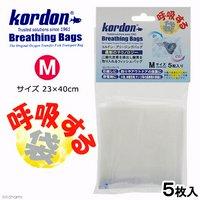 コルドン ブリージングバッグ M 5枚 呼吸する袋