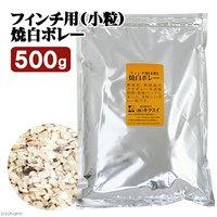 キクスイ フィンチ用(小粒)焼白ボレー M 500g