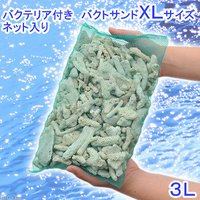 ろ材 バクテリア付き ばくとサンドXLサイズ ネット入り 3L(約2.3kg)