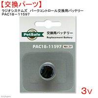 ラジオシステムズ バークコントロール交換用バッテリー PAC18-11597(3V) 交換パーツ