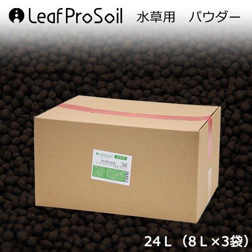 Leaf Pro Soil リーフプロソイル 水草用 パウダー 24L(8L×3袋) お一人様1点限り 同梱不可