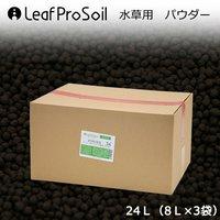 Leaf Pro Soil リーフプロソイル 水草用 パウダー 24L(8L×3袋)