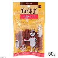 わんわん 犬のおやつ チョイあげ 牛太郎 牛タン入り 50g 犬 おやつ