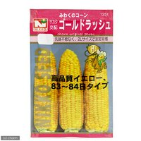 野菜の種 ゴールドラッシュ 品番:1251 家庭菜園