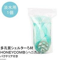 淡水用 多孔質シェルターろ材 HONEYCOMB(ハニカム)(バクテリア付き)1個
